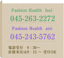 Fashion Health feel 045-263-2272 Fashion Health  airi 045-243-5762 電話受付 9:30~直接来店は9:15 ~ 受付OK